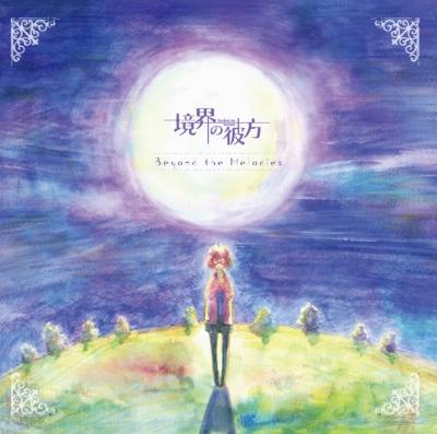 TVアニメ『境界の彼方』 オリジナルサウンドトラック