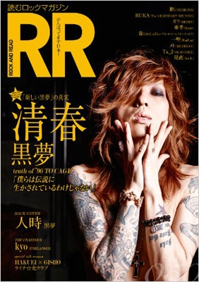 ROCK AND READ 050