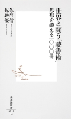 世界と闘う「読書術」 思想を鍛える一〇〇〇冊 集英社新書