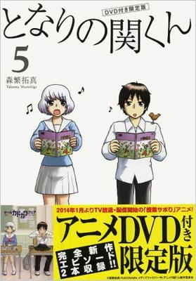 となりの関くん 5 DVD付き限定版 MFコミックスフラッパーシリーズ