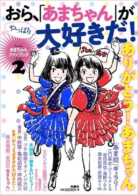 あまちゃんファンブック 2 おら、やっぱり「あまちゃん」が大好きだ!