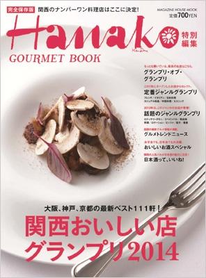 Hanako特別編集 関西おいしい店グランプリ 2014