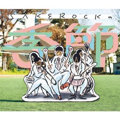 SAKEROCKの季節 BEST2000-2013