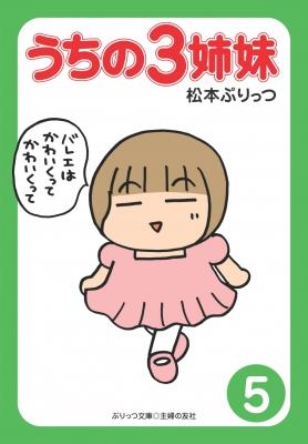 うちの3姉妹 5 ぷりっつ文庫 : 松本ぷりっつ   HMV&BOOKS online ...