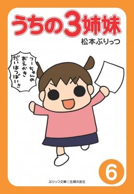うちの3姉妹 6 ぷりっつ文庫 : 松本ぷりっつ | HMV&BOOKS online ...