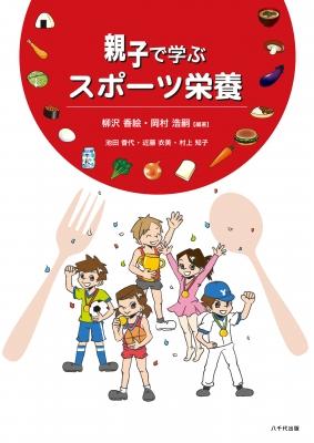 スポーツ栄養学おすすめ本『一流アスリートの食事 勝負メシのつくり方』 - アスリートライフハック
