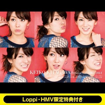 北川景子 / 2014年オフィシャルカレンダー【オフィシャル・Loppi・HMV限定】