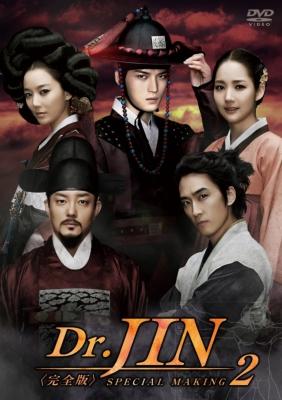 DR.JIN<完全版>メイキング2