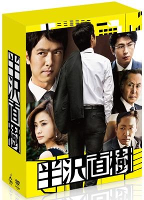 半沢直樹 -ディレクターズカット版-DVD-BOX