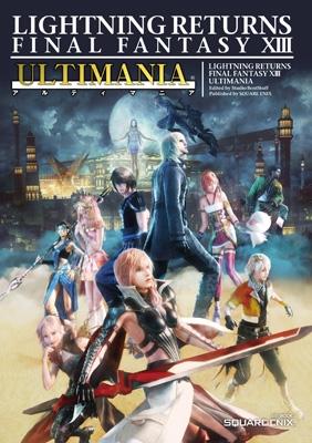 ライトニング リターンズ ファイナルファンタジーXIII アルティマニア SE-MOOK