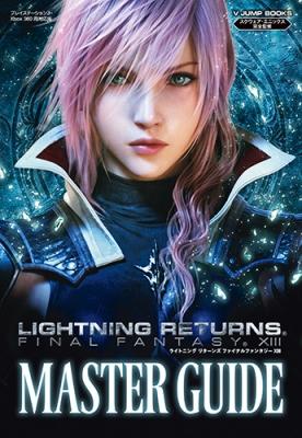 LIGHTNING RETURNS FINAL FANTASY 13 PS3/Xbox360両対応版 MASTER GUIDE スクウェア・エニックス完全監修 Vジャンプブックス