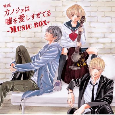 カノジョは嘘を愛しすぎてる ~MUSIC BOX~(+DVD)【