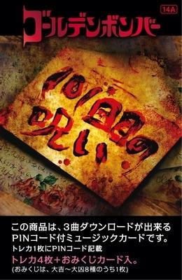 101回目の呪い 【トレカサイズ おみくじ付ミュージックカード】