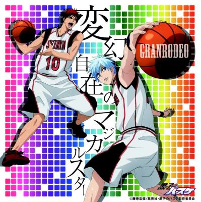 期 2 の 黒子 アニメ バスケ