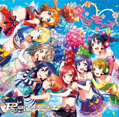 スマートフォンゲーム『ラブライブ!スクールアイドルフェスティバル』 タカラモノズ / Paradise Live