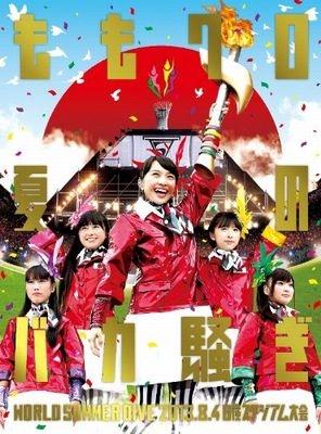 ももクロ夏のバカ騒ぎ WORLD SUMMER DIVE 2013.8.4  日産スタジアム大会 (DVD)