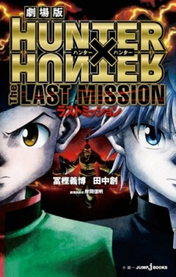 劇場版 HUNTER×HUNTER The LAST MISSION JUMP j BOOKS