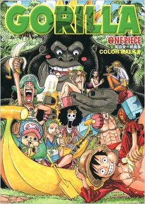 One Piece イラスト集 Color Walk 6 Gorilla 愛蔵版コミックス 尾田