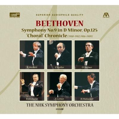 交響曲第9番『合唱』(7つの演奏) スイトナー、ライトナー、コシュラー、クロブチャール、ヴァイケルト、若杉弘、NHK交響楽団(7XRCD)