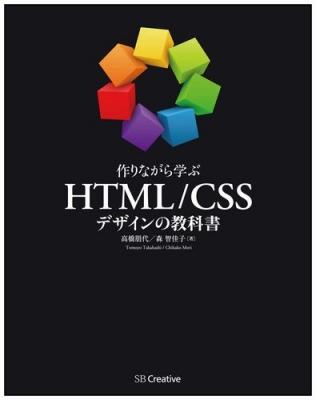 作りながら学ぶ HTML / CSSデザインの教科書