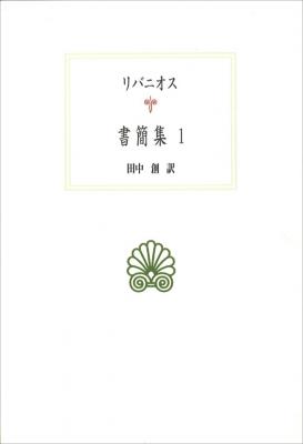 リバニオス書簡集 1 西洋古典叢書
