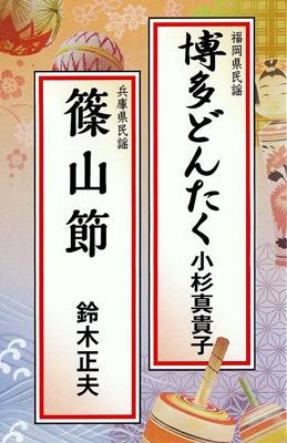 博多どんたく/篠山節(デカンショ節)