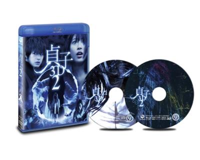 貞子3D2 ブルーレイ&スマ4D(スマホ連動版)DVD