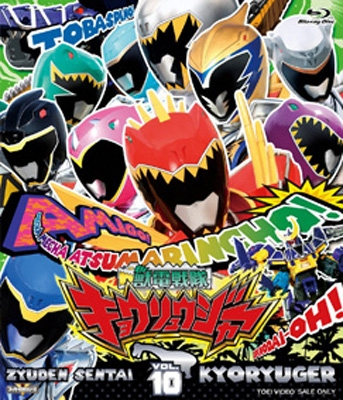 スーパー戦隊シリーズ::獣電戦隊キョウリュウジャー VOL.10