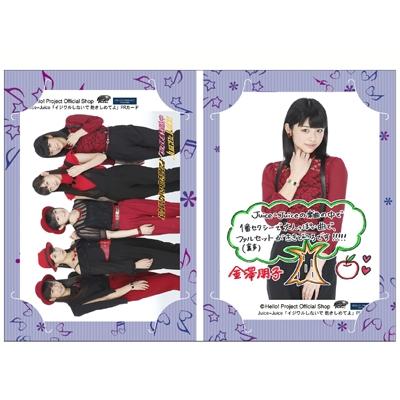金澤朋子「イジワルしないで 抱きしめてよ」PRカード/JUICE=JUICE
