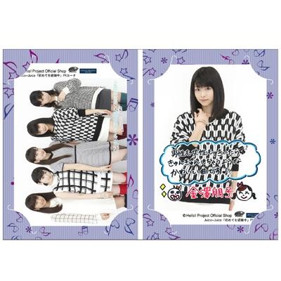 金澤朋子「初めてを経験中」PRカード/JUICE=JUICE