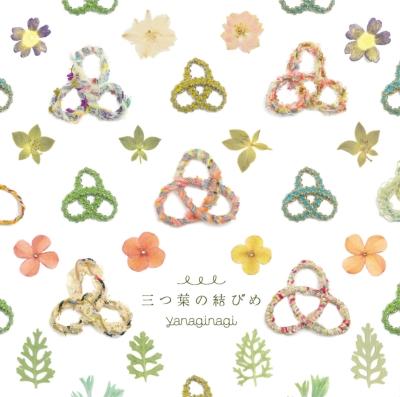 三つ葉の結びめ / TVアニメ「凪のあすから」新EDテーマ (+DVD)【初回限定盤】