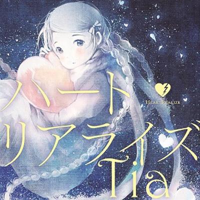 ハートリアライズ (テレビアニメ「ノラガミ」エンディングテーマ)