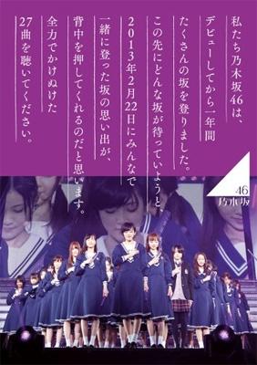 乃木坂46 1ST YEAR BIRTHDAY LIVE 2013.2.22 MAKUHARI MESSE 【Blu-ray通常盤】