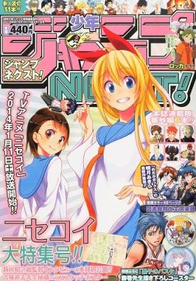 少年ジャンプNEXT! 2014 WINTER 週刊少年ジャンプ 2014年 2月 1日号 ...