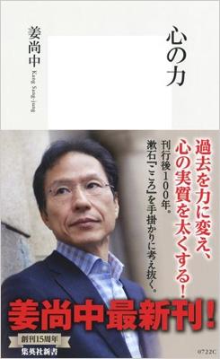 心の力 集英社新書