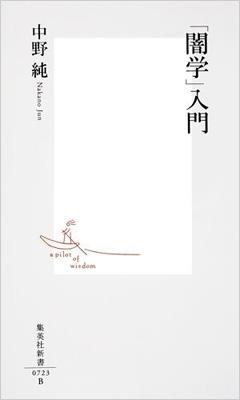 「闇学」入門 集英社新書