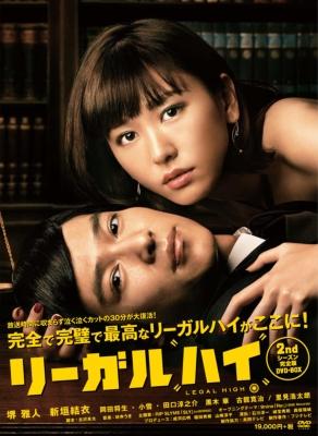 リーガルハイ 2ndシーズン 完全版 DVD BOX