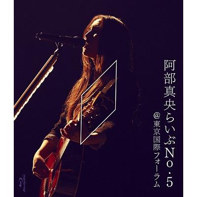 阿部真央らいぶNo.5@東京国際フォーラム (Blu-ray)