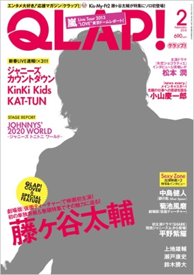 QLAP! (クラップ)2014年 2月号