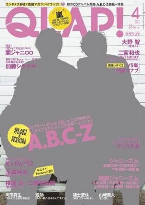 QLAP! (クラップ)2014年 4月号