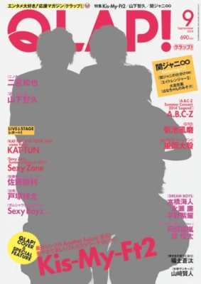 QLAP! (クラップ)2014年 9月号