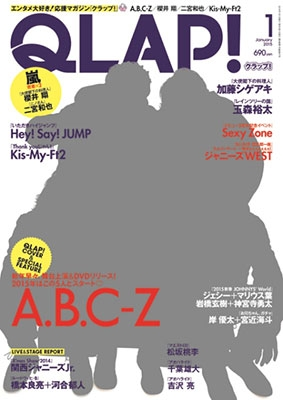 QLAP! (クラップ)2015年 1月号