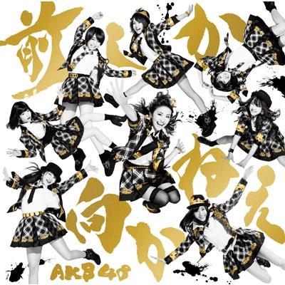 前しか向かねえ (CD+DVD)【初回限定盤 Type A :AKB48全国握手会イベント参加券1枚 封入】