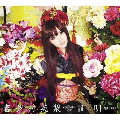 証×明 -SHOMEI-【初回限定盤 : 別冊撮り下ろし写真集ブックレット付き , 外箱付きデジパック仕様】