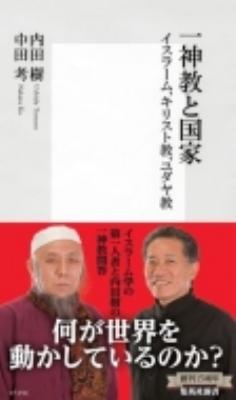 一神教と国家 イスラーム、キリスト教、ユダヤ教 集英社新書