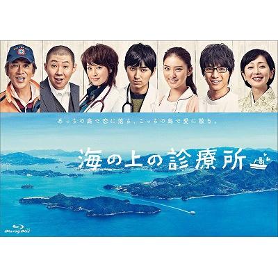 海の上の診療所 Blu-ray BOX