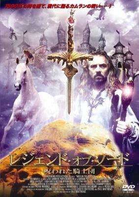 レジェンド オブ ソード / 呪われた騎士団
