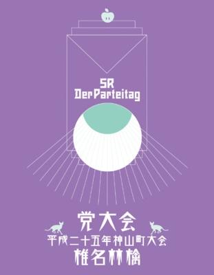 党大会 平成二十五年神山町大会 (Blu-ray)