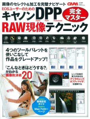 キヤノンdpp Raw現像テクニック完全マスター 学研カメラムック