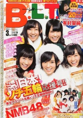 B.L.T.関西版 2014年 3月号
